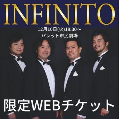 【前売り特別WEBチケット】INFINITOコンサート 2019/12/10(火) 18:30〜 |受注締切12/9まで