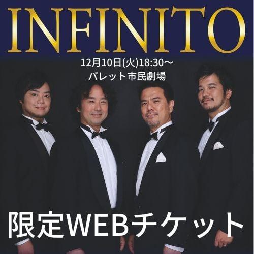 【前売り特別WEBチケット】INFINITOコンサート 2019/12/10(火) 18:30〜 |受注締切12/9までのイメージその1