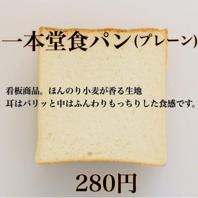 【現地払いのみ】一本堂食パン1斤280円