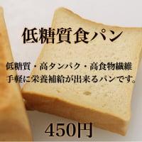 【現地払いのみ】低糖質食パン1斤450円