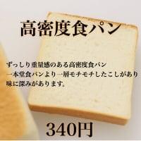 【現地払いのみ】高密度食パン1斤340円