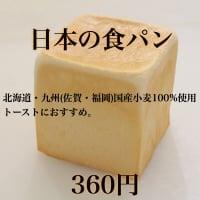 【現地払いのみ】日本の食パン1斤360円