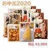 【お中元2020 】人気商品詰合せお中元 ¥3,000セット