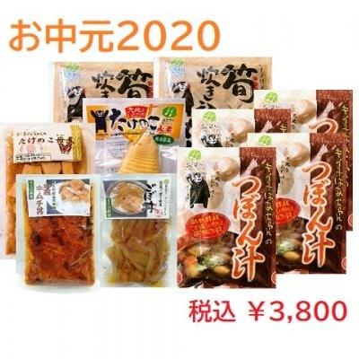 【お中元2020】人気商品詰合せお中元 ¥3,800セット