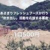 人吉周辺炊き出し活動義援金〜球磨川氾濫 被災者支援〜