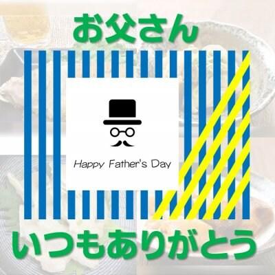 【父の日】お父さんありがとう☆『とんとん家呑みセット』