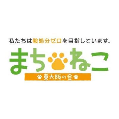 まちねこ東大阪の会さん支援のお願い