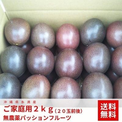【高ポイント還元】【3月下旬発送開始 送料無料】ご家庭用 沖縄糸満産 無農薬パッションフルーツ約 2kg