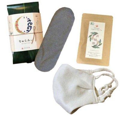 送料無料【わけあり】月桃美眼ちゅらみぃ+月桃茶+羽ごろもマスクセット