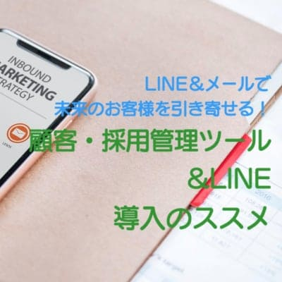LINE&メールで未来のお客様を引き寄せる! 顧客・採用管理ツール&LINE導入のススメ
