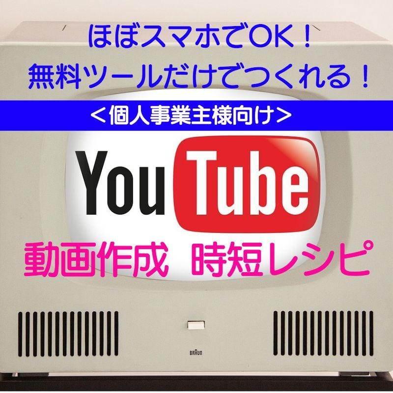 YouTube  動画作成 時短レシピ(YouTubeチャンネル、動画作成サポートサービス)のイメージその1