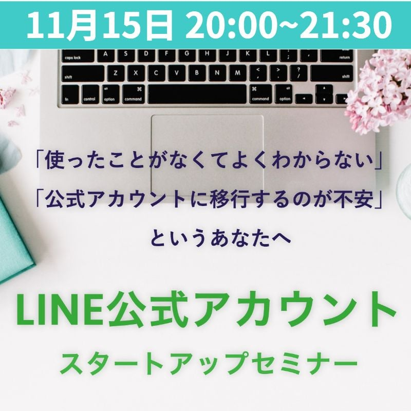 LINE公式アカウントスタートアップセミナー 11月15日(オンライン受講)のイメージその1