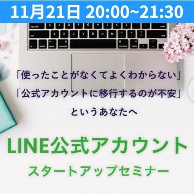 LINE公式アカウントスタートアップセミナー11月21日(オンライン受講)