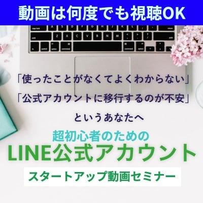 超初心者のための LINE公式アカウントスタートアップセミナー (動画セミナー)