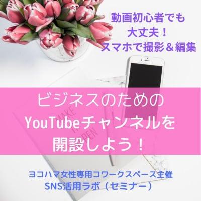 【セミナー】SNS活用ラボ 〜ビジネスのためのYouTubeチャンネルを開設しよう!〜