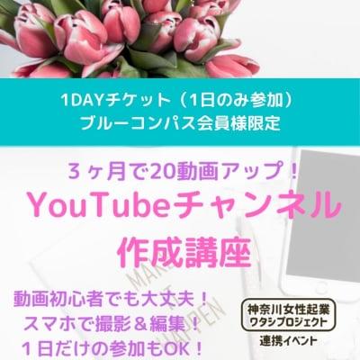 ブルーコンパス会員様【SNS活用ラボ】3ヶ月で20動画アップ! YouTubeチャンネル作成講座