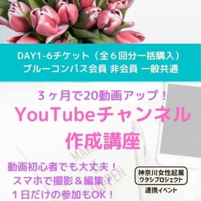 DAY1-6チケットブルーコンパス会員・非会員共通 【SNS活用ラボ】3ヶ月で20動画アップ! YouTubeチャンネル作成講座