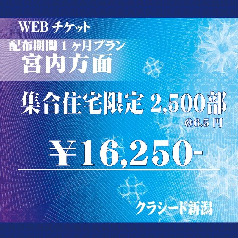 長岡市内 軒並み 10,000枚 配布期間一ケ月プラン のイメージその2