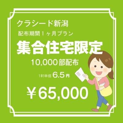 長岡市内 集合住宅限定 10,000枚 配布期間一ケ月プラン