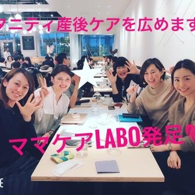 ママラボメンバー専用懇親会2019/4/18