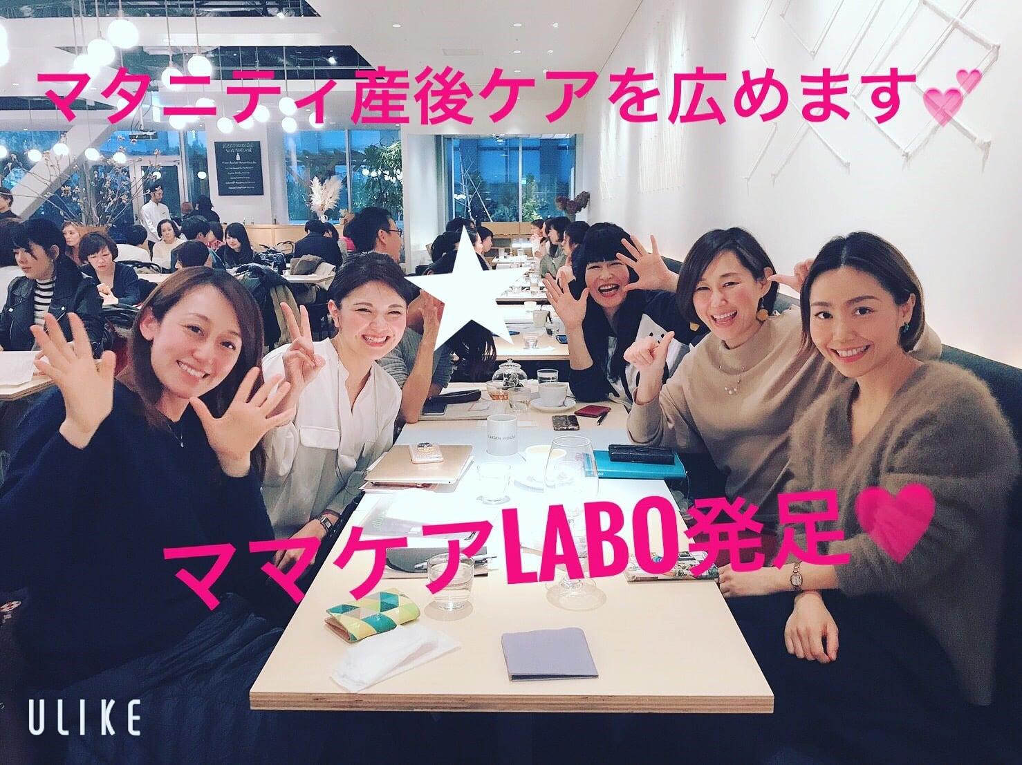 ママラボメンバー専用懇親会2019/4/18のイメージその1