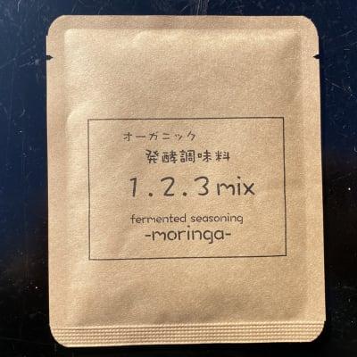 Fun∞Moringa使用 1・2・3mix