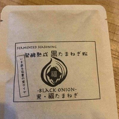 発酵熟成「黒・福たまねぎ粉」パワーUP ver