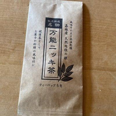 万能ニッキ茶