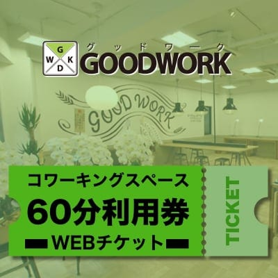 【60分利用券】「GOODWORK(グッドワーク)」は代々木公園駅より徒歩4分のコワーキングスペースです【有効期限2019年6月29日(土)】