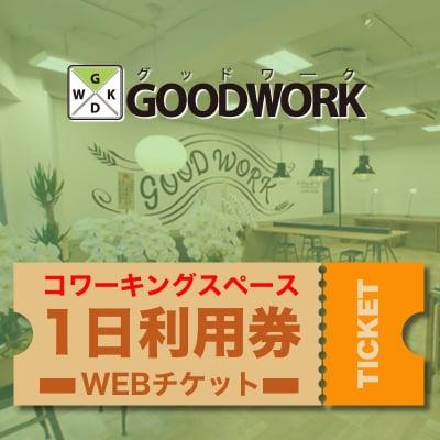 【1日利用券】「GOODWORK(グッドワーク)」は代々木公園駅より徒歩4分のコワーキングスペースです【有効期限2019年6月29日(土)】