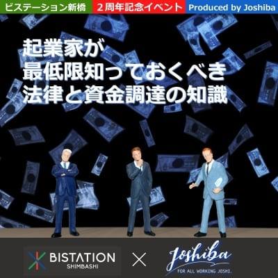 起業家が最低限知っておくべき法律と資金調達の知識(セミナー)【コワーキングスペースBISTATION SHIMBASHI(ビステーション新橋)2周年記念イベント!】
