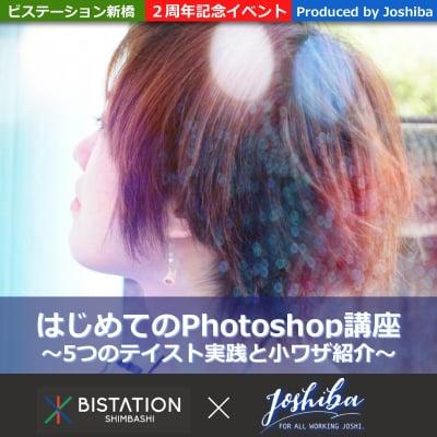 はじめてのPhotoshop講座〜5つのテイスト実践と小ワザ紹介〜(ワークショップ)【コワーキングスペースBISTATION SHIMBASHI(ビステーション新橋)2周年記念イベント!】
