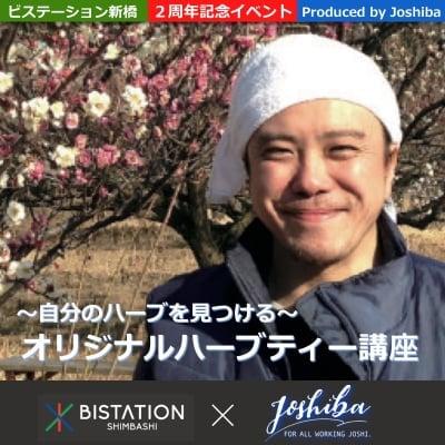 【BISTATION新橋2周年記念イベント!】「〜自分のハーブを見つける〜オリジナルハーブティー講座︎」(ワークショップ)