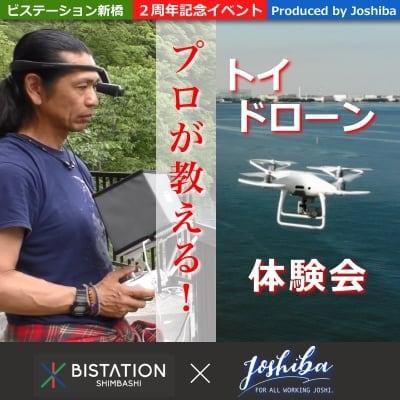 プロが教える!トイドローン体験会(ワークショップ)【コワーキングスペースBISTATION SHIMBASHI(ビステーション新橋)2周年記念イベント!】