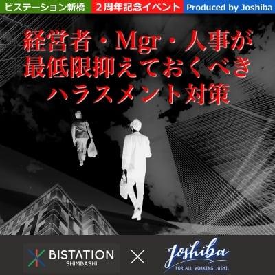 経営者・Mgr・人事が最低限抑えておくべきハラスメント対策(セミナー)【コワーキングスペースBISTATION SHIMBASHI(ビステーション新橋)2周年記念イベント!】