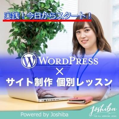 実践!今日からスタート!「WordPress×サイト制作」個別レッスン