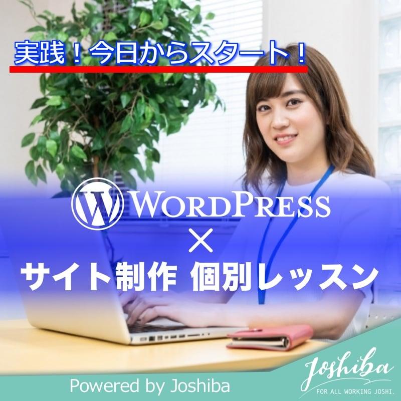 実践!今日からスタート!「WordPress×サイト制作」個別レッスンのイメージその1