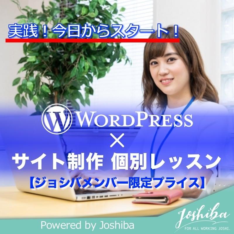 【Joshibaメンバー限定プライス】実践!今日からスタート!「WordPress×サイト制作」個別レッスンのイメージその1