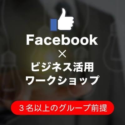 Facebook×ビジネス活用ワークショップ(3名以上のグループ限定)