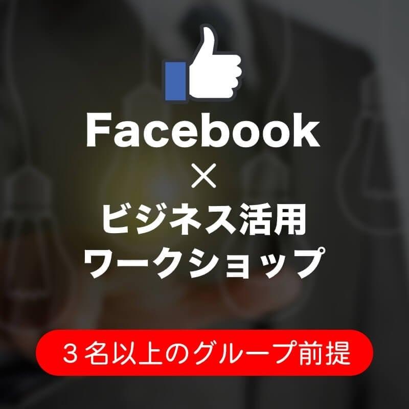 Facebook×ビジネス活用ワークショップ(3名以上のグループ限定)のイメージその1