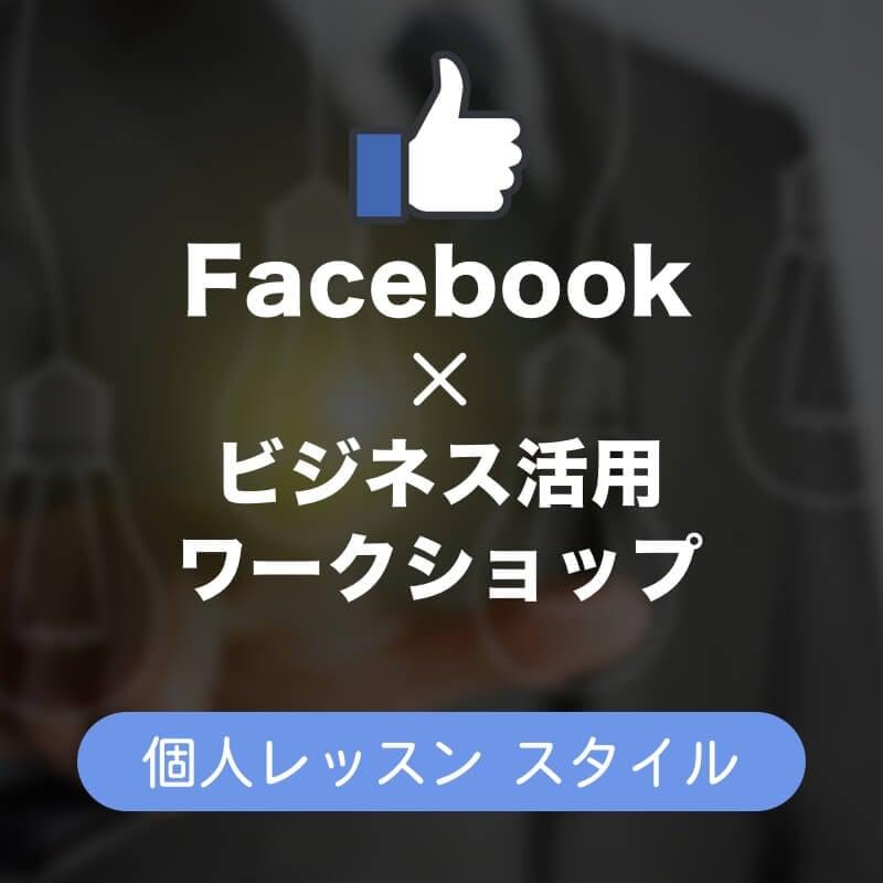Facebook×ビジネス活用ワークショップ!個人レッスンスタイルのマンツーマン指導ですのイメージその1