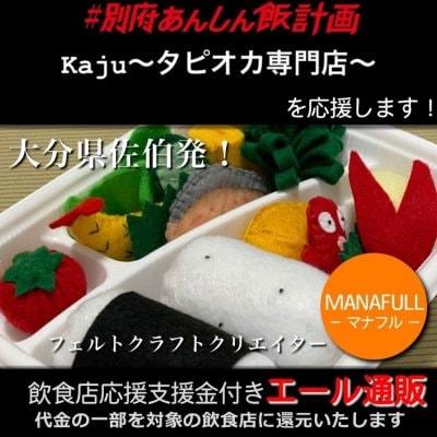 【Kaju〜タピオカ専門店〜 様応援します】飲食店支援金付き#大分エール通販!キッズに大人気!フェルトのお弁当セット/おままごと/プレゼント/ギフト/かわいい/綿/コットン/手作り/手縫い/ハンドメイド/MANAFULL(マナフル)