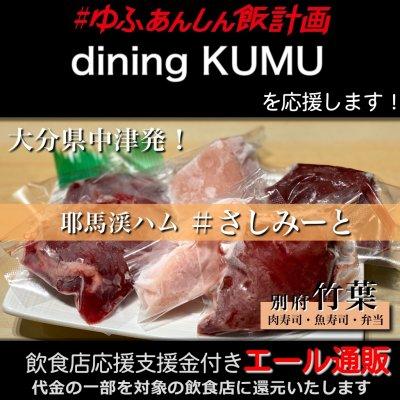 【dining KUMU 様応援します】飲食店支援金付き#大分エール通販!コー...