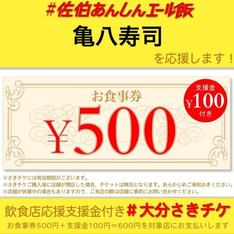 【亀八寿司 様を応援します】飲食店支援金付き#大分さきチケ『500円お食事券(前売チケット)』#佐伯あんしんエール飯#コロナに負けるなのイメージその1