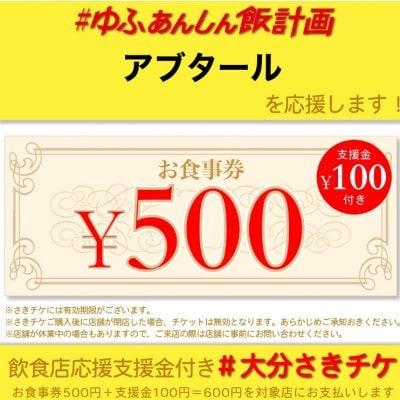 【アブタール 様を応援します】飲食店支援金付き#大分さきチケ『500円お食事券(前売チケット)』#ゆふあんしん飯計画#コロナに負けるな
