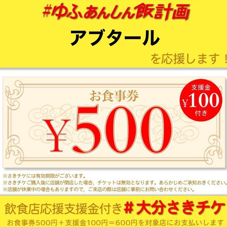 【アブタール 様を応援します】飲食店支援金付き#大分さきチケ『500円お食事券(前売チケット)』#ゆふあんしん飯計画#コロナに負けるなのイメージその1
