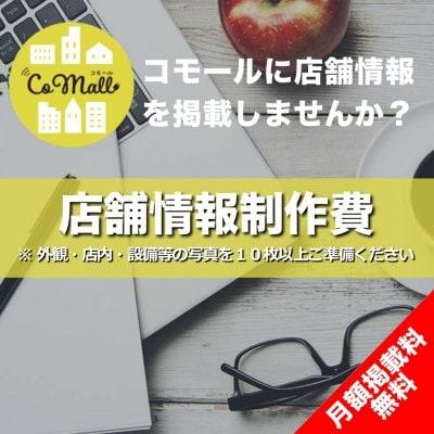 【店舗情報制作費】コワーキングスペース検索サイト『CoMall(コモール)』に店舗情報を掲載しませんか?