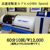 高濃度酸素カプセル(HBA Space)60分10回券/12,000円チケット