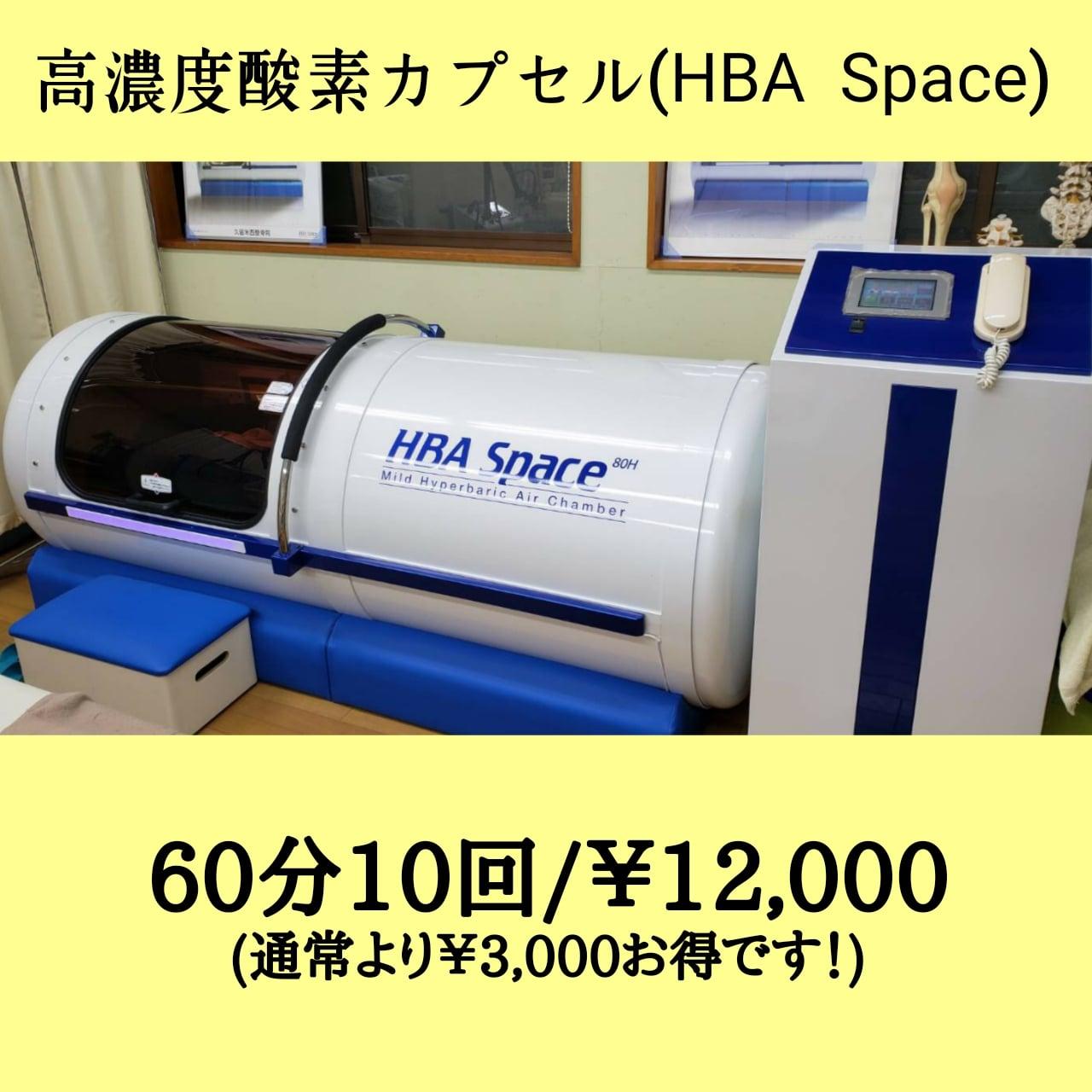 高濃度酸素カプセル(HBA Space)60分10回券/12,000円チケットのイメージその1