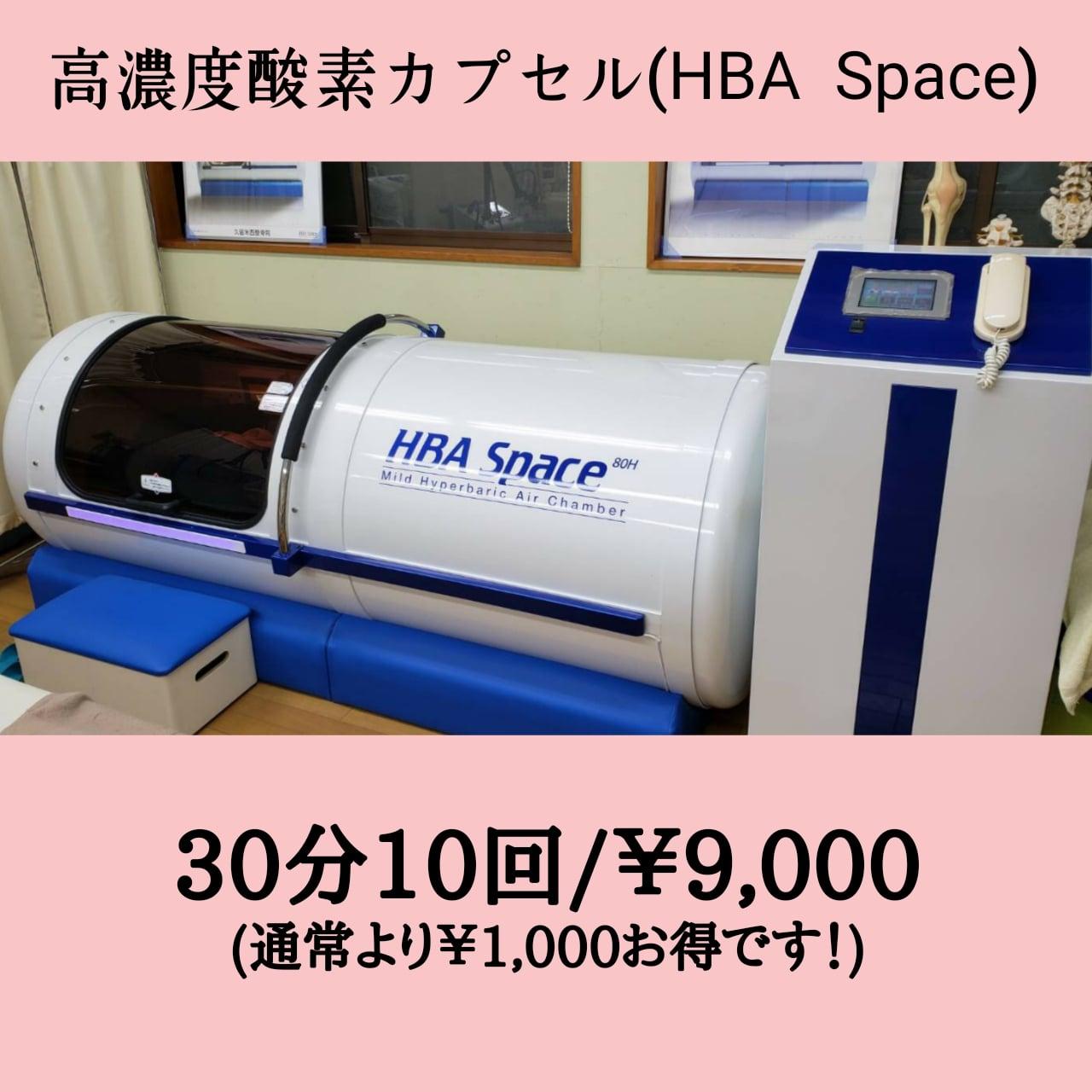 高濃度酸素カプセル(HBA Space)30分10回券/9,000円チケットのイメージその1